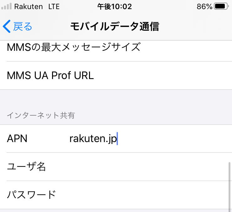 APNの「インターネット共有」にも楽天APNを設定する