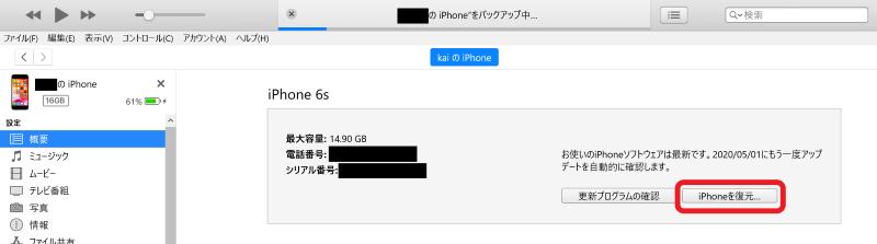 ❽iTunesを起動してiPhoneの概要を開き「iPhoneを復元」を押す