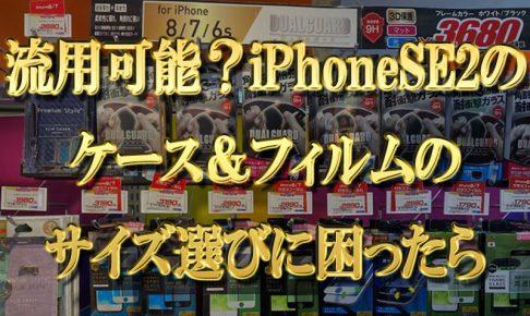 流用可能?iPhoneSE(2020モデル)のケース&フィルムのサイズ選びに困ったら
