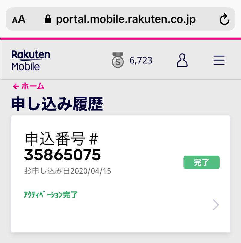 楽天モバイルアプリにログイン後「申込履歴」を確認.