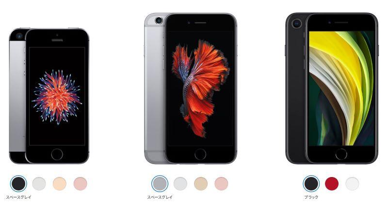 iPhoneSE,iPhone6s,iPhoneSE2の3モデルの見た目比較