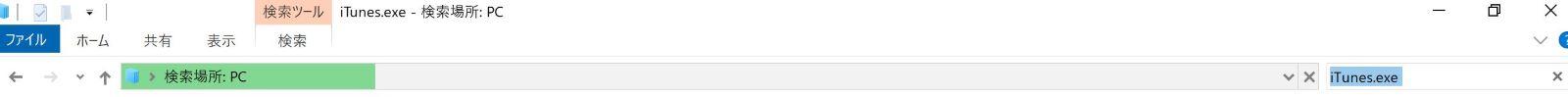 ❹見つからないので直接「PC」内の「iTunes.exe」を検索するPC