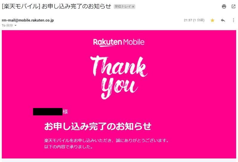 20:「楽天モバイル申込完了のお知らせ」というメールが届く
