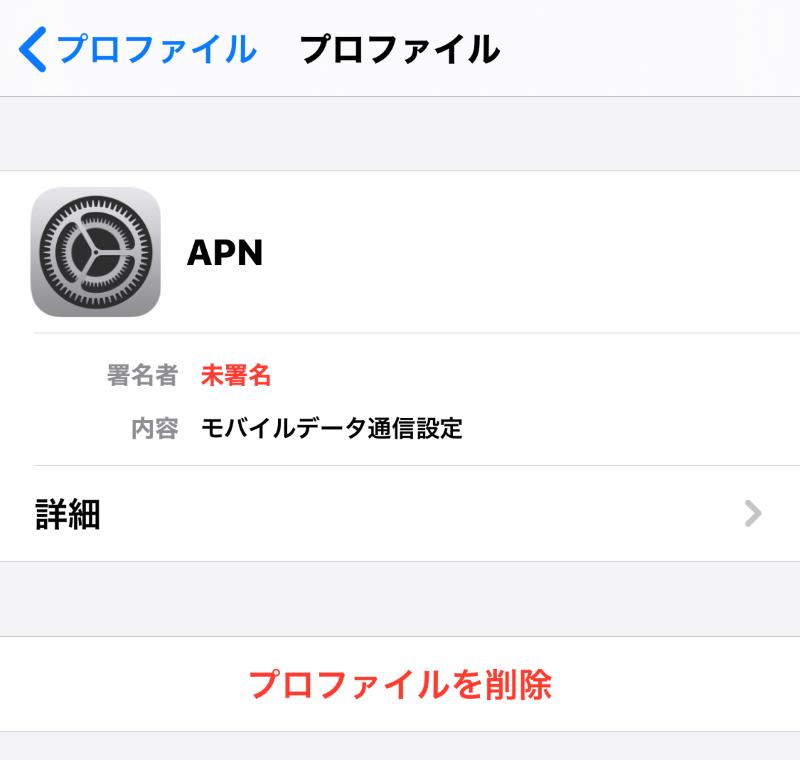 事前にPhoneのAPNを削除しておく
