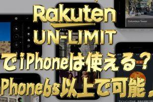 楽天モバイル『Rakuten-UNLIMIT』でiPhoneは使える?iPhone6s以上なら可能でした