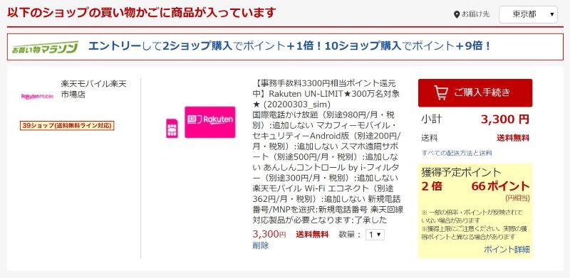 ⓻楽天市場でSIMカードの購入手続き中の画面