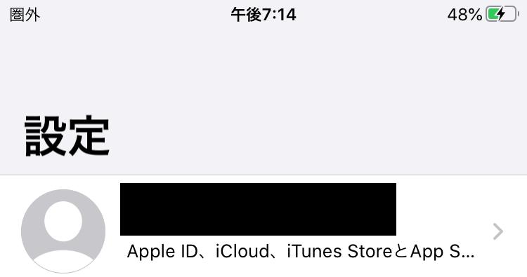 iPhone6sに楽天アンリミットのSIMカードを差しても圏外のまま…