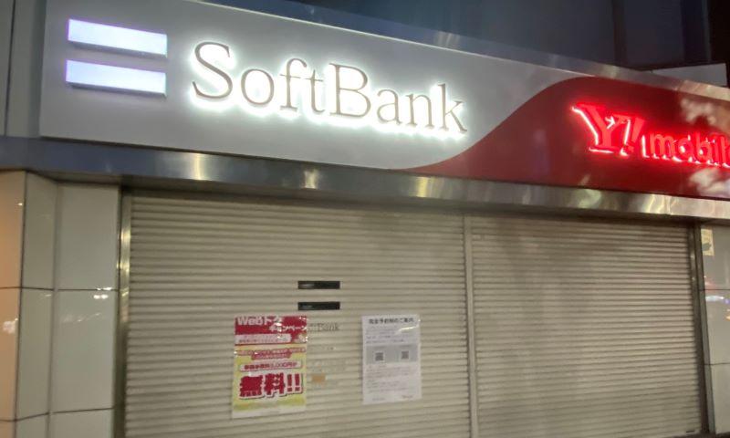 ソフトバンクのオンラインショップは5月は完全予約制&営業時間短縮に変更され、19時台でも既に閉店