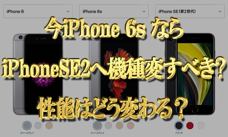 今iPhone6sならiPhoneSE2に機種変更するべき?料金と性能はどう変わる?