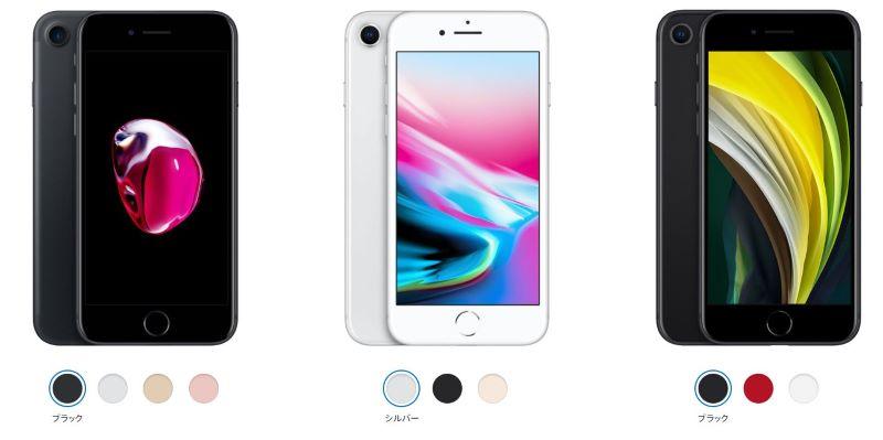 iPhone7,iPhone8,iPhoneSE2の3モデルの見た目比較