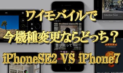 ワイモバイルで今機種変更ならどっち?iPhoneSE2-VS-iPhone7の料金&機能比較