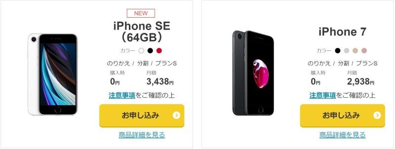 ワイモバイルで2020年現在発売しているモデルはiPhoneSE2とiPhone7