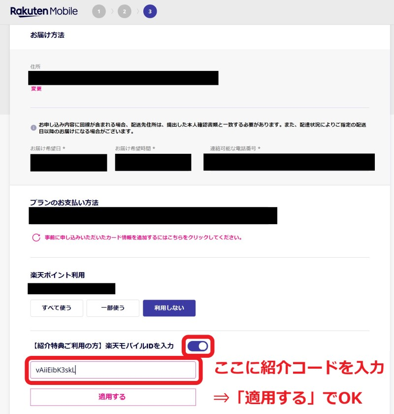 手順➃お届け方法を選択する画面の下に「【紹介特典ご利用の方】楽天モバイルIDを入力」があるのでチェックして12桁の紹介IDを入力