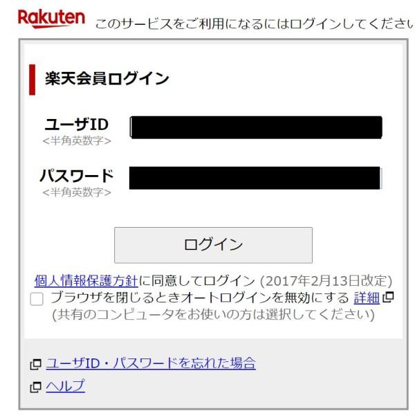 2.マイページのログインIDとパスワードを入力してログイン