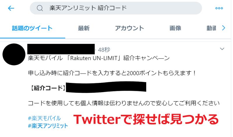 Twitterで「楽天アンリミット 紹介コード」などで検索すれば紹介コードが沢山見つかる