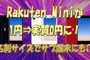 人気の楽天Mini(Rakuten-Mini)-が1円⇒実質0円に!名刺サイズでサブ端末にも◎