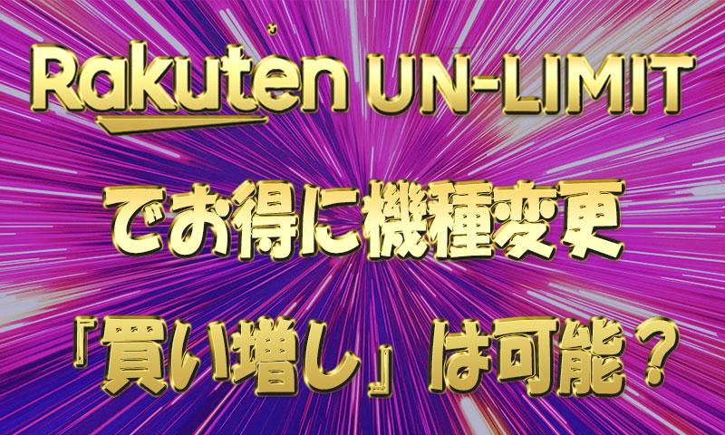楽天モバイル(Rakuten-UN-LIMIT)でお得に機種変更『買い増し』は可能なのか