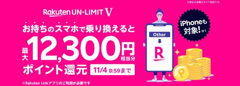 楽天モバイルでSIM単体契約でも最大12300円分のポイント還元に!「お持ちのスマホで乗りかえ&Rakuten Linkご利用で最大12,300円相当分をポイント還元」
