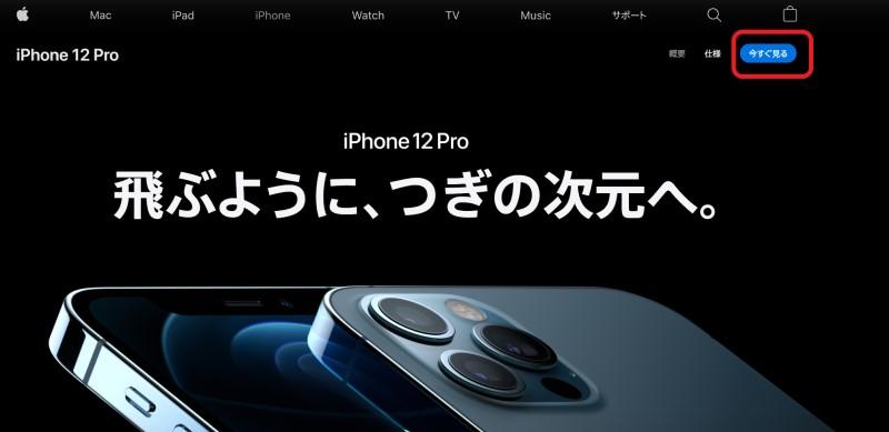 ❷購入したいiPhoneモデルの商品ページに進んだら、右上の青いボタンから購入へ進む