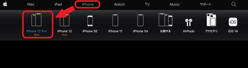❶Apple公式ページの上ナビメニューから「iPhone」⇒「モデル」を選択