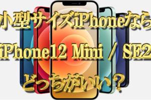 小型サイズiPhoneならiPhone12 Mini とiPhoneSE2どっちがいい?