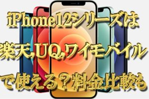 iPhone12シリーズは楽天,UQ,ワイモバイルで使える?月額料金はここまで安く