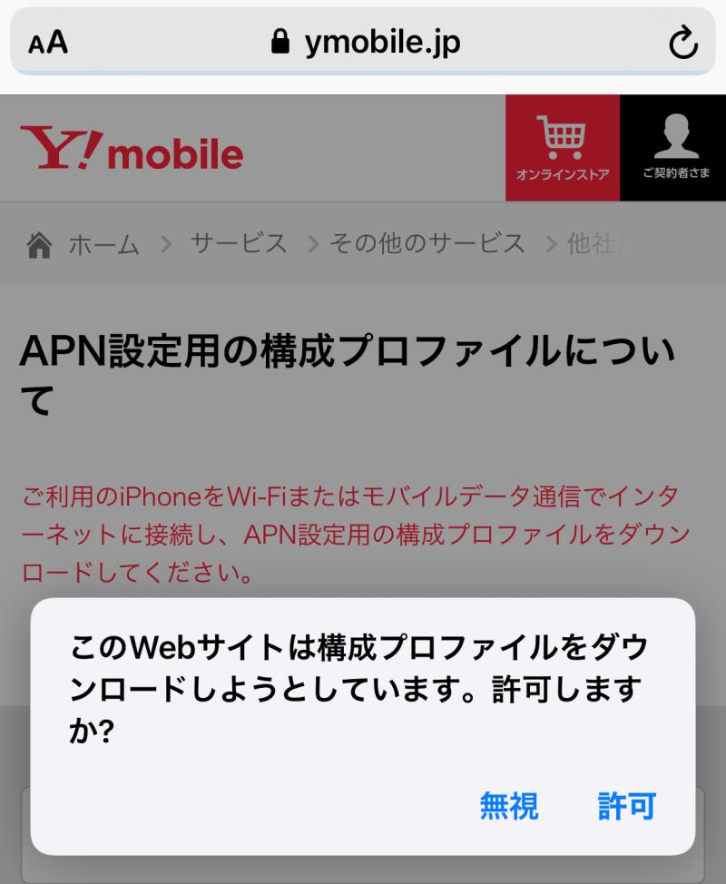ワイモバイルSIMをiPhone12Proに差したらAPNプロファイルをワイモバイル公式ページからダウンロードする必要がある