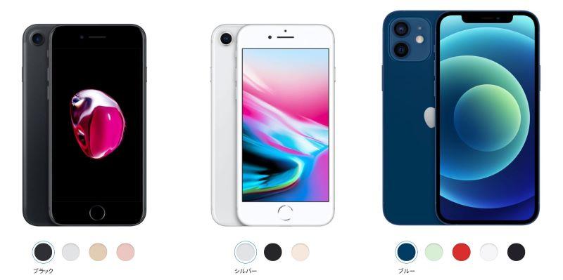 iPhone7と8と12の比較_見た目とサイズ、カラーバリエーションの比較