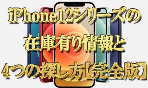 iPhone12やPro、Pro-Max、Miniの在庫有り情報と4つの探し方【2020年完全版】