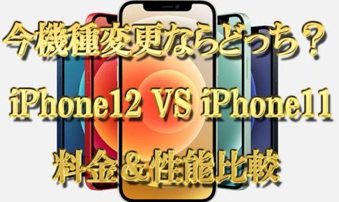 今機種変更するならどっちが買い? iPhone12 VS 値下げiPhone11 料金&性能比較