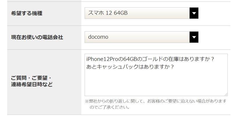 おとくケータイ.netへのiPhoneの在庫確認方法の例
