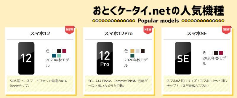 話題のスマホ12=iPhone12シリーズです