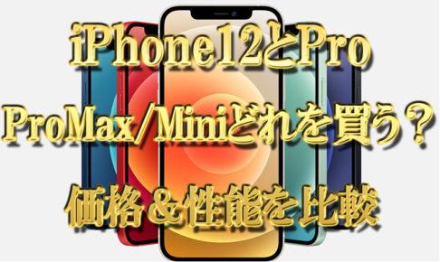 iPhone12とiPhonePro,ProMax,Miniどれを買う?違いは?価格&性能を比較
