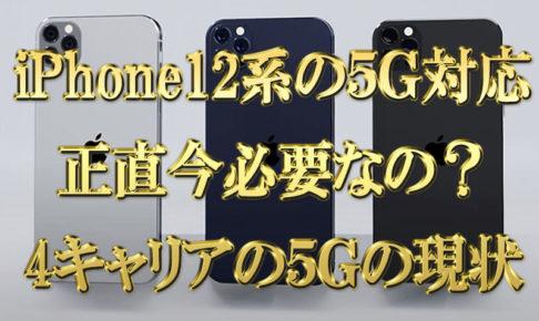 iPhone12系の5G対応って正直必要?ドコモ,au,SoftBank,楽天の5Gの現状