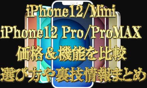 iPhone12&Mini&Pro&ProMAXの価格&機能を比較-【選び方や裏技情報まとめ】