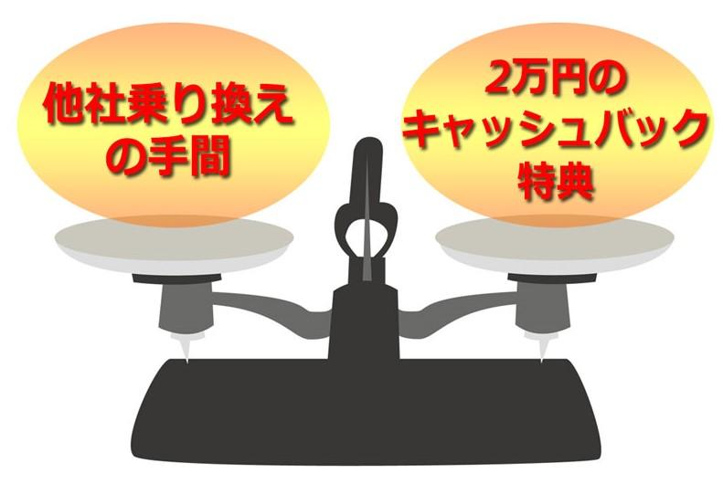 代理店経由で乗り換える手間-VS-2万円のキャッシュバック特典