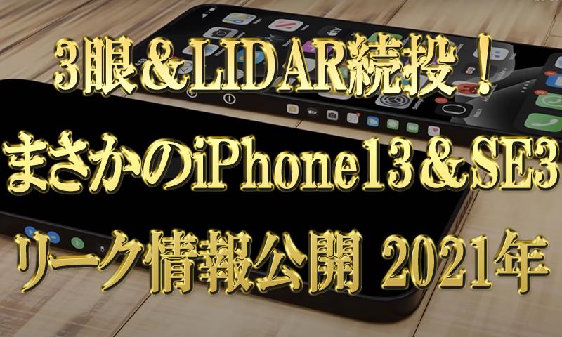 3眼&LIDAR続投!まさかのiPhone13&iPhoneSE3リーク情報がもう公開【2021年】