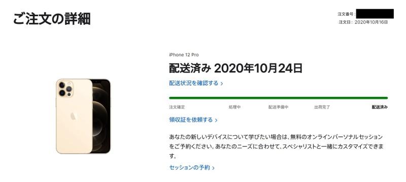 Appleマイページから注文後の進捗が確認可能