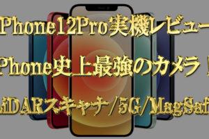 iPhone12Pro実機レビュー iPhone史上最強のカメラ!LiDARスキャナ,5G,Magsafe等