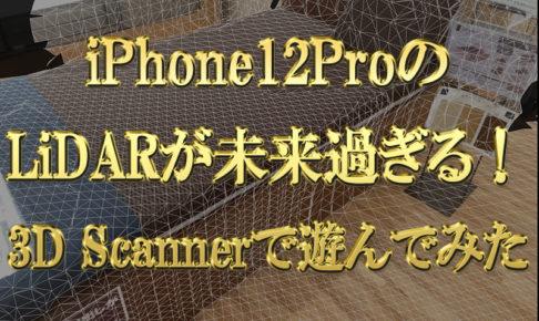 iPhone12ProシリーズのLiDARが未来過ぎる!アプリ「3D-Scanner」で遊んでみた