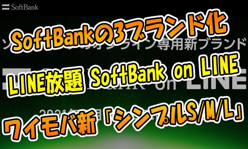 SoftBankの3ブランド化💡LINE使い放題「SoftBank-on-LINE」やワイモバ新プラン