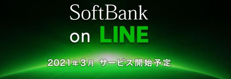 ソフトバンク×LINE