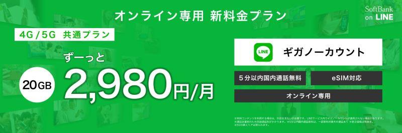 「SoftBank on LINE」のプラン内容