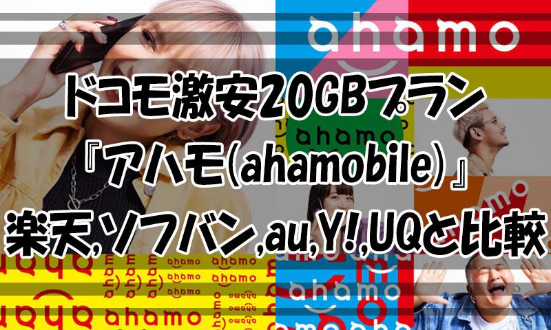 ドコモ激安20GBプラン『アハモ(ahamobile)』楽天,SoftBank,au,Y!,UQと比較