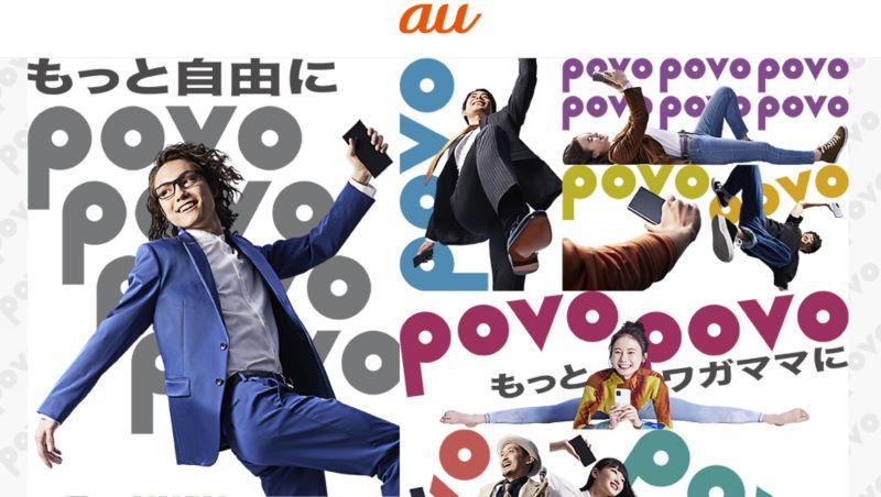 auのpovoのイメージ画像
