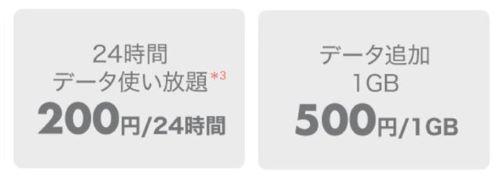 povoのトッピングメニュー_データ容量関連は「24時間使い放題」と「1GB500円チャージ」