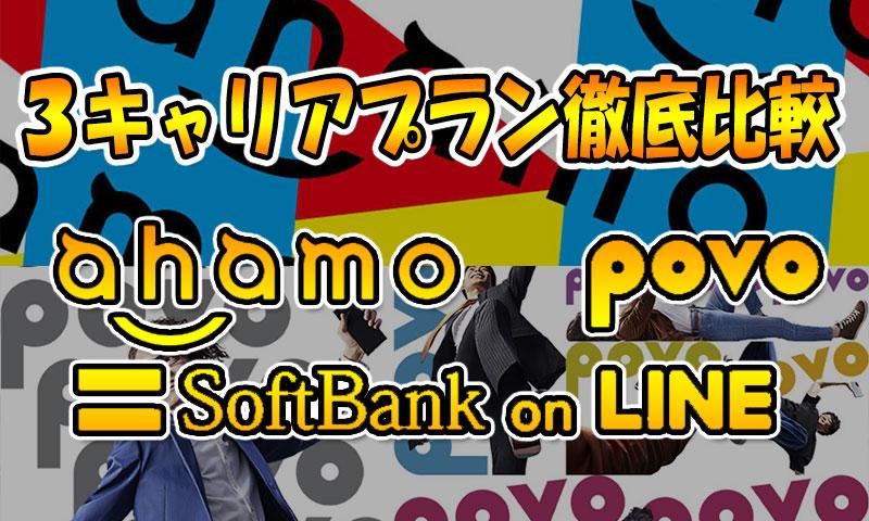 ドコモauSoftBank新プラン徹底比較『ahamo』『povo』『softbank-on-LINE』