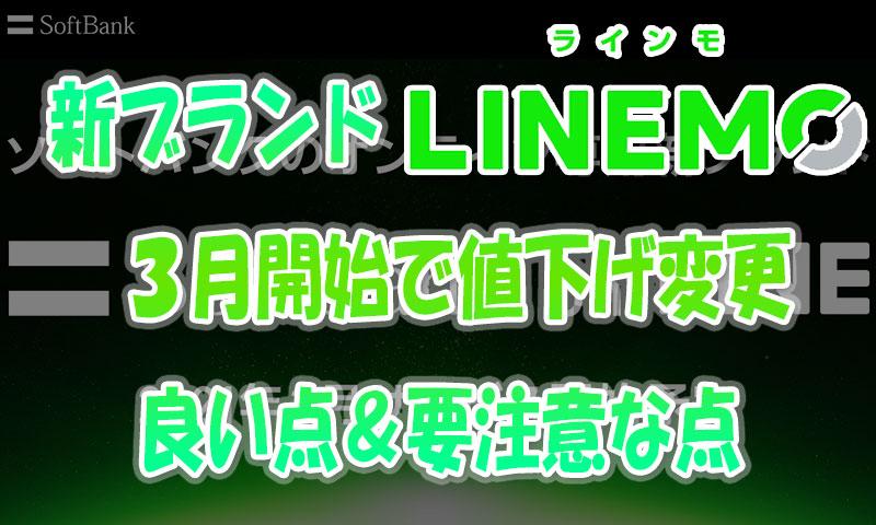 SoftBank新ブランド『LINEMO』-3月開始で値下げ変更🎵良い点&要注意な点