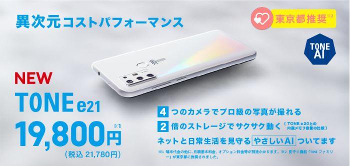 トーンモバイルのスマホ2021年モデルの『TONEe21』の公式画像