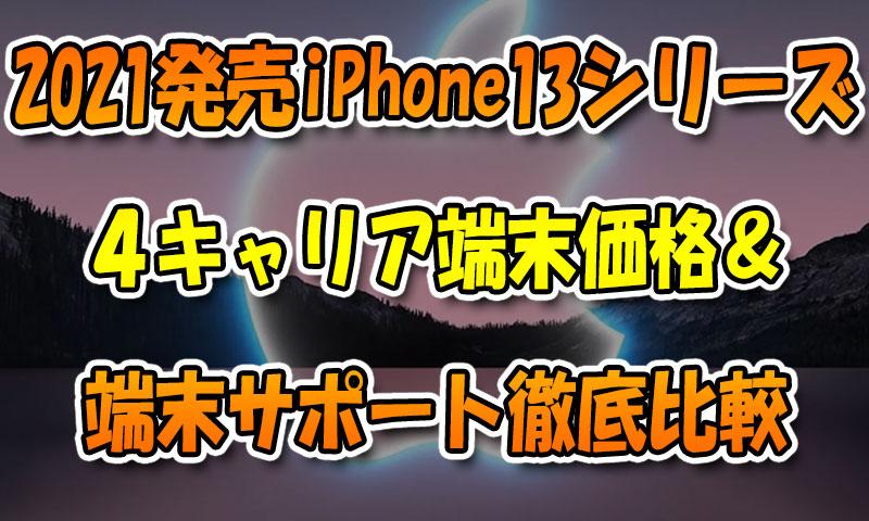 2021年iPhone13系 キャリア端末価格&端末サポート徹底比較